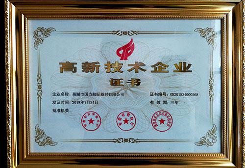 巢湖国力航标器材有限公司高新企业证书
