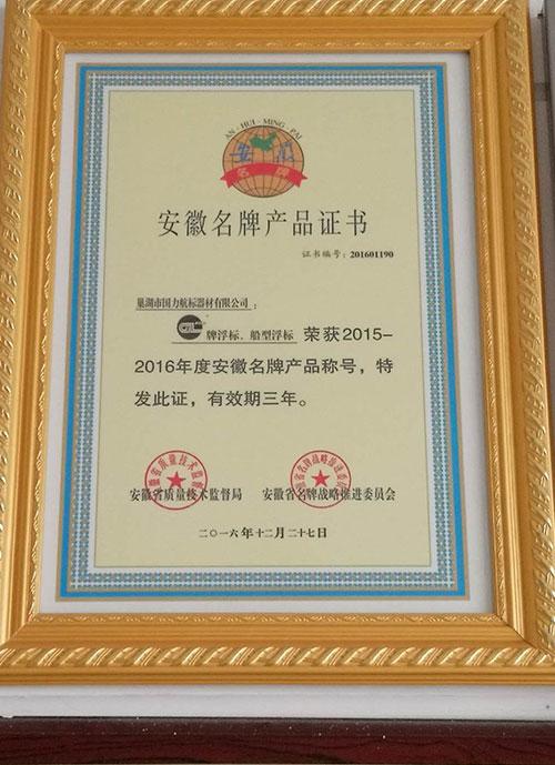 巢湖国力航标器材有限公司名牌产品证书