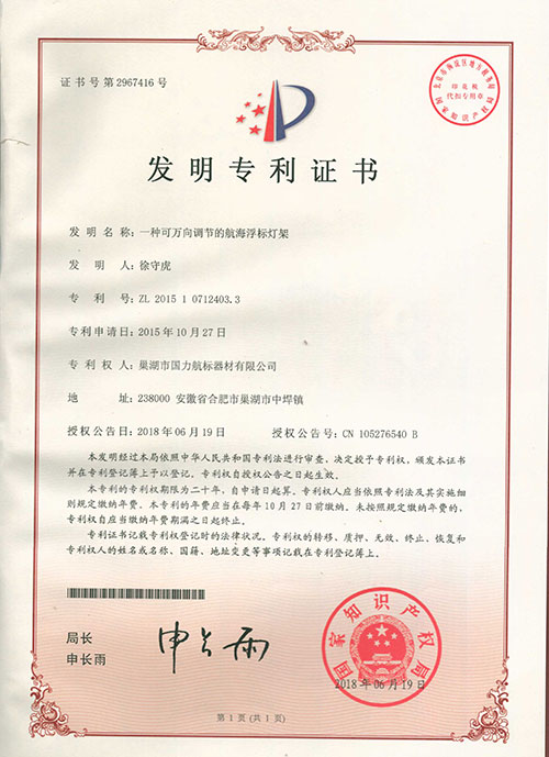 巢湖国力航标器材有限公司发明专利证书