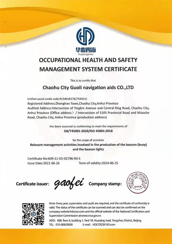 巢湖国力航标器材有限公司职业健康安全管理体系证书英文版