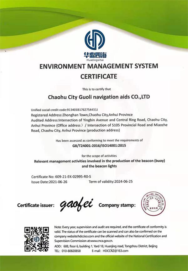 巢湖国力航标器材有限公司环境管理体系证书英文版