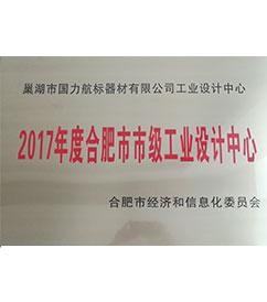 华东巢湖国力航标器材有限公司工业设计中心