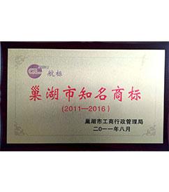广东巢湖市知名商标