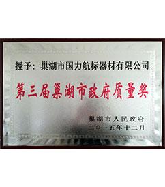 广东巢湖国力航标器材有限公司第三届巢湖市政府质量奖