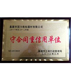 广东巢湖国力航标器材有限公司守合同重信用单位