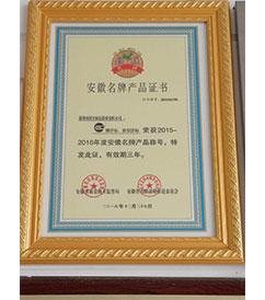 河北巢湖国力航标器材有限公司名牌产品证书
