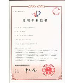 华东巢湖国力航标器材有限公司发明专利证书