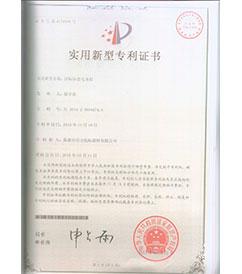 河北巢湖国力航标器材有限公司发明专利证书