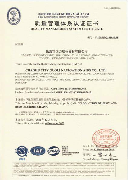 广东巢湖国力航标器材有限公司质量管理体系认证证书