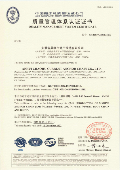 安徽省巢湖市通用锚链有限公司质量管理体系认证证书